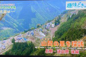 NHK「趣味どきっ!おとなの歩き旅」長野 遠山郷