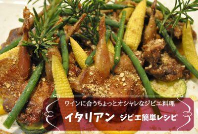 ワインにおすすめお家でつくるジビエディナー 猪・鹿・鶉(うずら)3種セット