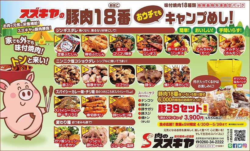 豚39福袋