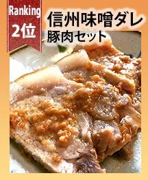 信州味噌ダレ豚肉セット