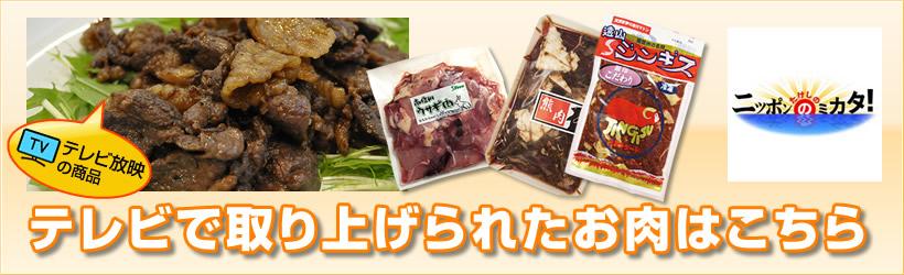 タケシのニッポンのミカタ TVで紹介されたお肉はこちら