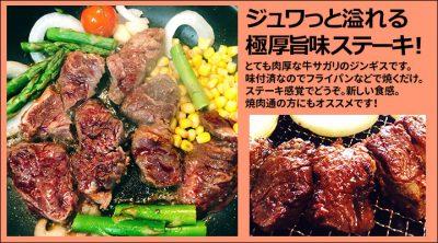 極厚牛・旨味ステーキ(味付牛サガリ、通称ビフテキじん)