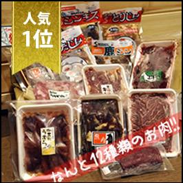 【1位】遠山郷 十二支セット 山の肉屋のエトセトラ(干支セットら~♪)8~10人前2.8kg