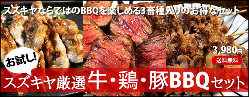 スズキヤ厳選牛・鶏・豚BBQセット