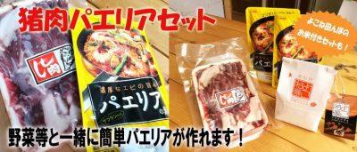 猪肉パエリアセット