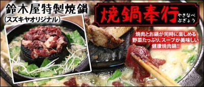 焼肉とお鍋が同時にできる「焼鍋奉行」