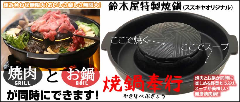 組み合わせ無限大!鈴木屋特製焼鍋、焼鍋奉行