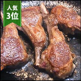 【3位】ラム肉グリルセット
