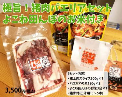 猪肉パエリア