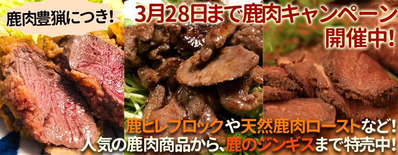 鹿肉キャンペーン