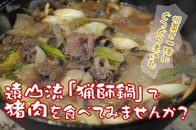 飯田市 ぼたん鍋 イノシシ 猪肉 囲炉裏 鉄鍋