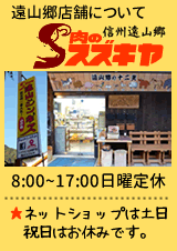 肉の鈴木屋遠山郷店舗
