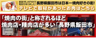 新説!所JAPAN特集