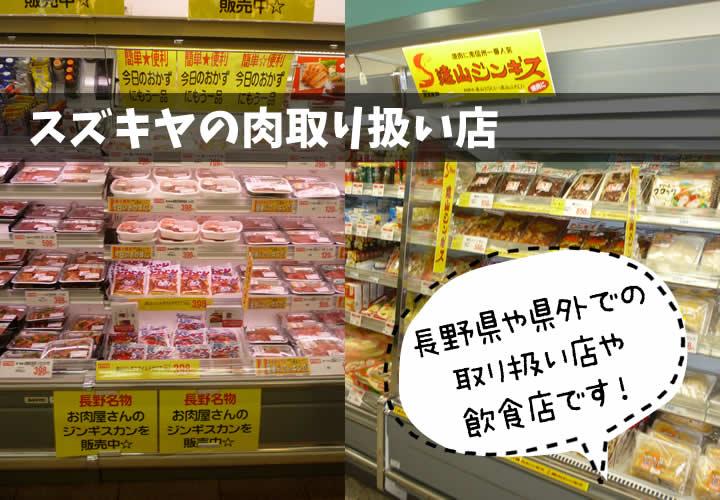 スズキヤの肉取り扱い店