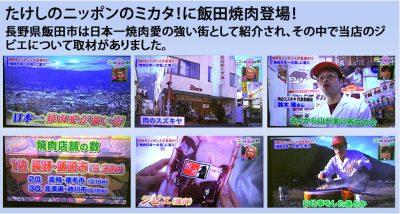 たけしのニッポンのミカタ特集