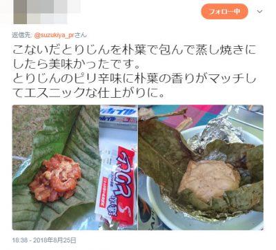 遠山とりじん レシピ