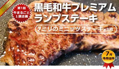 黒毛和牛プレミアム ランプステーキ