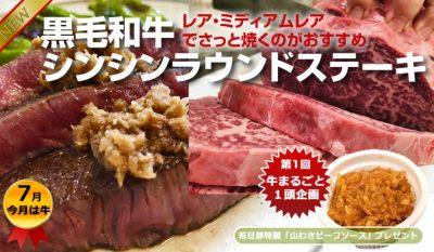 黒毛和牛 シンシン ラウンドステーキ