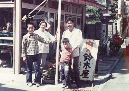 肉の鈴木屋創業当時。写真左から母と父(現会長)下の左私、右が近所の子