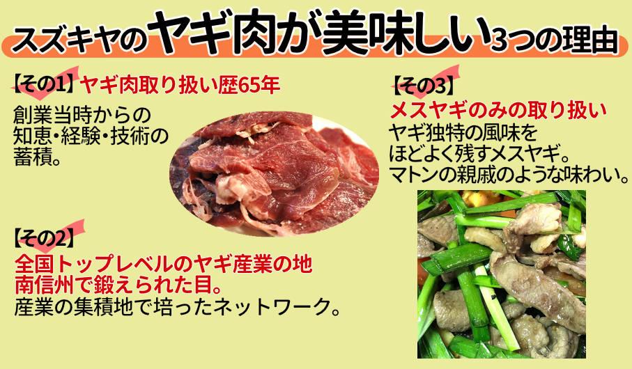 スズキヤのヤギ肉が美味しい3つの理由